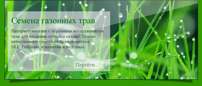 Интернет-магазин газонных трав и удобрений